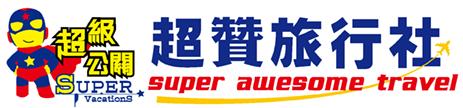 超級公關/超贊旅行社